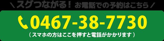 電話番号:0467-38-7730